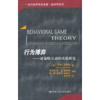 行为博弈――对策略互动的实验研究(当代世界学术名著・经济学系列)
