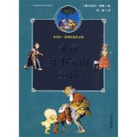 永远讲不完的童话 幻想文学大师书系 (德国)米切尔・恩德 著 短篇作品集 7-10岁 11-14岁 童书 儿童文学(与