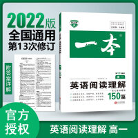正版 2022版 开心一本英语阅读理解150篇高一 第13次修订 高中一年级教材及复习资料英语专项词汇真题阅读理解专项训