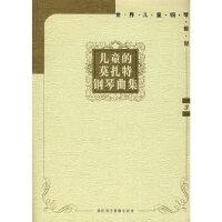 【二手旧书9成新】儿童的莫扎特钢琴曲集(优惠价) 张慧 等 重庆电子 9787885851071