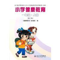 小学健康教育(一年级・上册)(第2版)