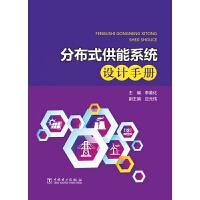 分布式供能系统设计手册