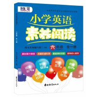 小学英语素养阅读六年级 全一册