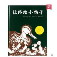 精装精装让路给小鸭子启发精选畅销绘本 5-6-7-8-9-10岁儿童绘本图画故事书籍 麦克洛斯基美国教育