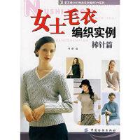 女士毛衣编织实例 棒针篇