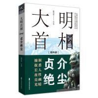 大明首相(第4部贞介绝尘) 中国文史出版社
