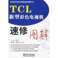 TCL新型彩色电视机速修图解