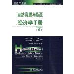 自然资源与能源经济学手册第3卷