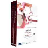 财务决策(英汉双语-第四版)(上、下册)