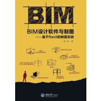 BIM设计软件与制图――基于Revit的制图实践