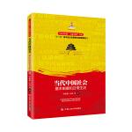 """当代中国社会:基本制度和日常生活(""""认识中国・了解中国""""书系)"""