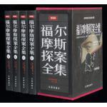 福尔摩斯探案全集(精装16开全四卷)小说经典名著 柯南道尔 侦探小说推理书籍