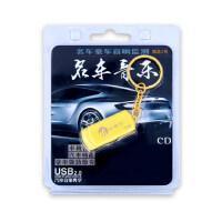 汽车载U盘16G网络劲爆流行新歌中文DJ歌曲非CD光盘无损音乐mp3