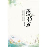【二手书9成新】酒心巧克力,秦辉,台海出版社