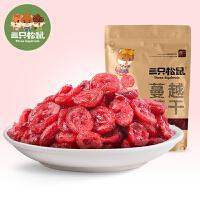 【三只松鼠_蔓越莓干108gx1袋】零食蜜饯果脯水果干