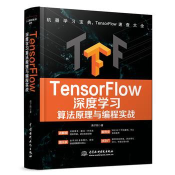 【RT】TensorFlow深度学习算法原理与编程实战