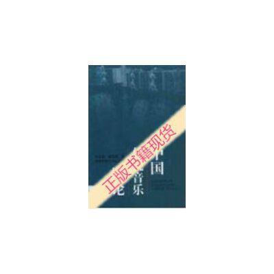 【二手旧书9成新】中国传统音乐概论_杜亚雄,桑海波著 【正版现货,请注意售价定价】