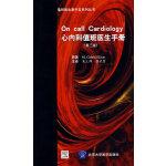 心内科医生手册(第三版) 9787810719957 (加)库翰(Khan M.G.),吴立群 北京大学医学出版社