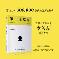 第一性原理 人民邮电出版社