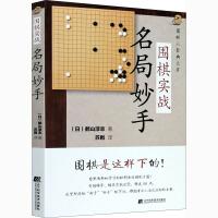 围棋实战名局妙手 辽宁科学技术出版社