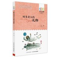 百年百部中国儿童文学经典书系(新版)・时光老人的礼物