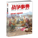 战争事典037:南明弘光之覆亡・乌克兰哥萨克起义・秦帝国的崩溃