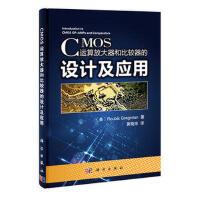 CMOS运算放大器和比较器的设计及应用 9787030406224 Roubik Gregorian 科学出版社