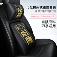 汽车腰靠护腰记忆棉靠背垫座椅腰枕卡通创意四季背靠腰垫头枕套装