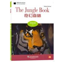 黑猫英语分级读物 中学A级 7 奇幻森林 上海外语教育出版社