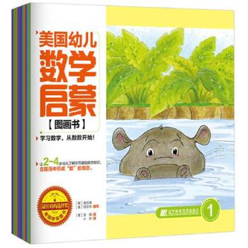 美国幼儿数学启蒙图画书(套装共12册) 套装共12册·*妈妈选择奖获奖图书,用*简单的方法教会幼儿*基础的数学知识