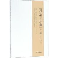 习近平用典第2辑 人民日报出版社