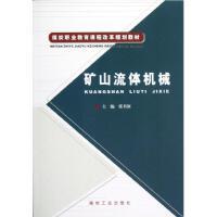 矿山流体机械(煤炭职业教育课程改革规划教材)