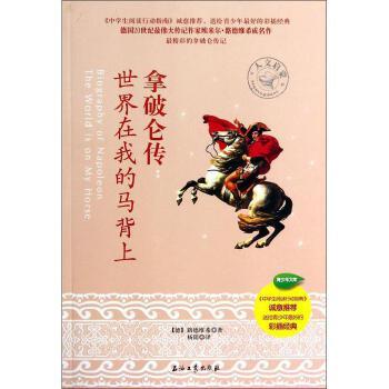 拿破仑传--世界在我的马背上 (德)路德维希 译者:杨阳