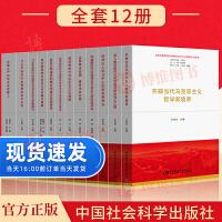 正版现货 习近平新时代中国特色社会主义思想学习丛书全12册 中国社会科学出版社