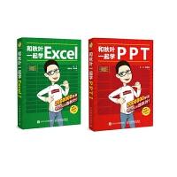 和秋叶一起学PPT+和秋叶一起学Excel(第4版) 共2册