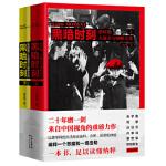 黑暗时刻:希特勒、大屠杀与文化(上下册)