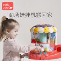 babycare抓娃娃机小型家用迷你儿童夹娃娃机游戏机摇杆扭蛋机玩具