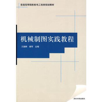 机械制图实践教程(普通高等院校机电工程类规划教材)