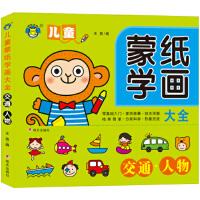 河马文化 儿童蒙纸学画大全 交通人物(全新修订版) 王爽 9787533292836 明天出版社