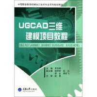 UGCAD三维建模项目教程(中等职业教育机械加工技术专业系列规划教材) 李东明