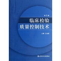 临床检验质量控制技术(第3版) 王治国