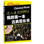 我的本古典音乐书