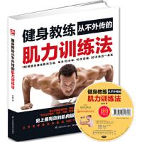 健身教练从不外传的肌力训练法(附DVD光盘)
