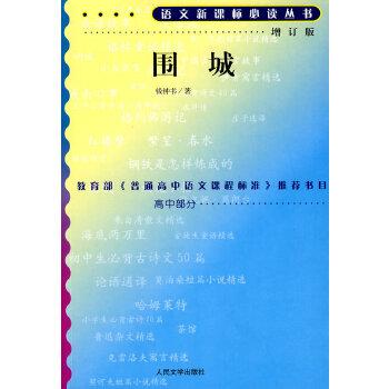 围城(增订版)语文新课标必读丛书/高中部分