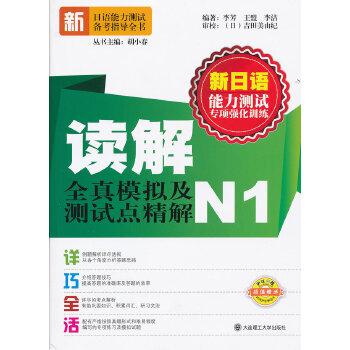 新日语能力测试专项强化训练·读解全真模拟及测试点精解N1