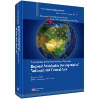 东北亚及中亚可持续发展(英文版)
