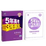 2018B版专项测试 高考历史 5年高考3年模拟 江苏省专用 五年高考三年模拟 曲一线科学备考