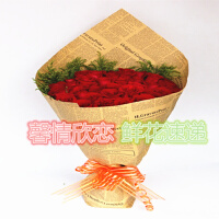 33支红玫瑰 节日鲜花生日礼品鲜花北京上海 广州 全国同城鲜花速递 送爱人女友礼品鲜花
