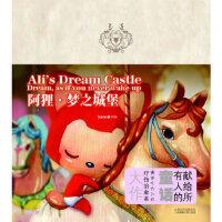 阿狸 梦之城堡(比几米还几米,爱和感动的梦幻童话。)