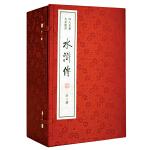 水浒传(双色线装本・全8册)(四大名著 名家点评)